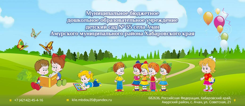 МБДОУ № 35 с. Ачан Хабаровского края